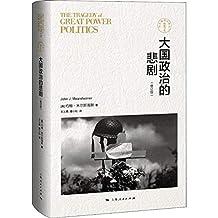 大国政治的悲剧(修订版)(美)约翰·米尔斯海默(John J.Mearsheimer) , 9787208127098