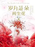 岁月是朵两生花(唐七力作,第九届茅盾文学奖入围作品!)