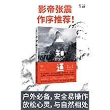 山知道(这些知识关键时刻能救命!32条户外、登山、旅行爱好者必知的「野外生存之道」!另附台湾四大徒步路线) (未读·生活家)
