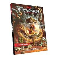 Dungeon & Dragon Santars百科全书 *5版