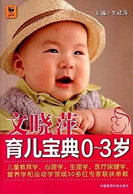 文晓萍育儿宝典.pdf