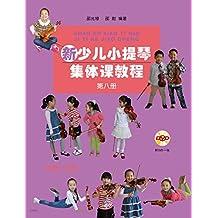 新少儿小提琴集体课教程(第八册)(附光盘)