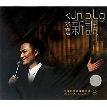 张军新昆曲演唱专辑1:水磨新调(CD)
