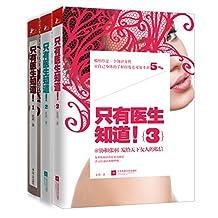 只有医生知道(套装全3册)(二胎时代到来,你的女性健康、生产孕育知识,还够用吗?)