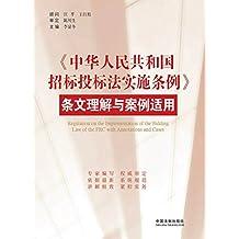 《中华人民共和国招标投标法实施条例》条文理解与案例适用