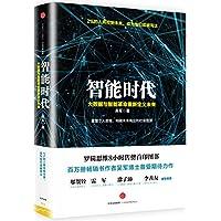 智能时代:大数据与智能革命重新定义未来(大数据、智能革命、人工智能、机械智能领域作品)