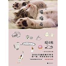 吸貓指南(貓咪家族,超治愈,3000萬貓奴愛不釋手,翻一翻,保準生活好心情)