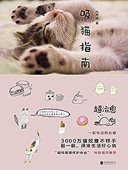 吸猫指南(猫咪家族,超治愈,3000万猫奴爱不释手,翻一翻,保准生活好心情)