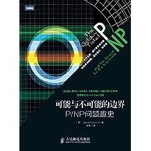 可能与不可能的边界:PNP问题趣史(图灵图书)