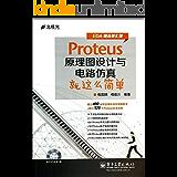 Proteus原理图设计与电路仿真就这么简单 (EDA精品智汇馆)