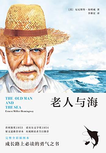 老人与海(果麦经典)-厄尼斯特・海明威-EPUB/MOBI/AZW3