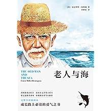 老人与海(随书附赠英文原版!梁文道推荐译本。完整全彩插图本)(果麦经典)