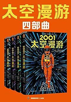 """""""""""太空漫游""""四部曲(读客熊猫君出品。刘慈欣说:我所有作品都是对""""太空漫游""""的拙劣模仿!科幻历史上不可超越的至高神作!)"""",作者:[阿瑟·克拉克]"""