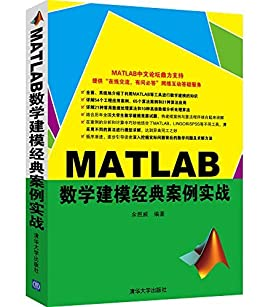 """""""MATLAB数学建模经典案例实战"""",作者:[余胜威]"""