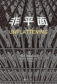 非平面(哥倫比亞大學首部漫畫形式的博士論文,包攬多項國際大獎的天才奇書,一部人人都能讀懂的學術著作。)