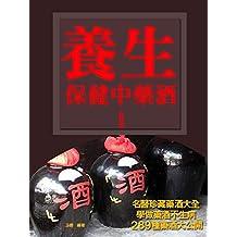 養生保健中藥酒(1)(增修版) (Traditional Chinese Edition)