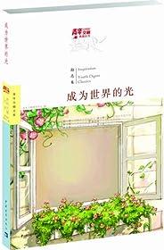 青年文摘典藏系列:成为世界的光(励志卷)