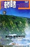 奥塔纳献给神的山(DVD)