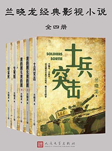 兰晓龙经典影视小说(全四册)