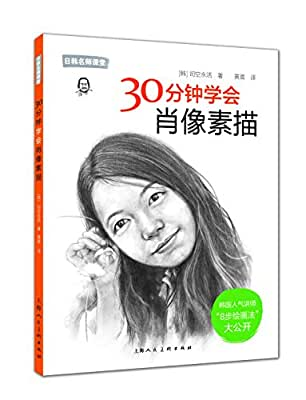 30分钟学会肖像素描---日韩名师课堂.pdf