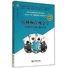 哈林顿在现金桌:如何玩好无限注德州扑克(第一卷)