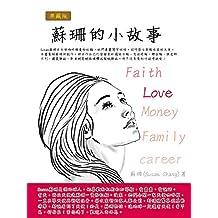 蘇珊的小故事(相信嗎?遇見愛,能改運!30個小故事,物超所值~誰是愛?) (Traditional Chinese Edition)