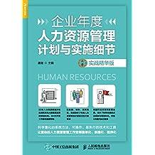 企业年度人力资源管理计划与实施细节(实战精华版)