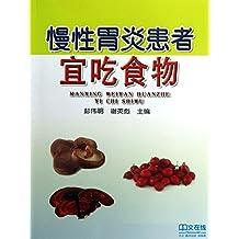 慢性胃炎患者宜吃食物