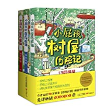 """小屁孩树屋历险记(套装共3册)一套让孩子们""""脑洞大开""""的极限想象力冒险图画故事书"""
