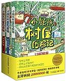 """小屁孩樹屋歷險記(套裝共3冊)一套讓孩子們""""腦洞大開""""的極限想象力冒險圖畫故事書"""