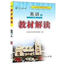 17春教材解读高中英语必修4(人教)