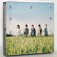 五月天:自传(CD)第九张专辑