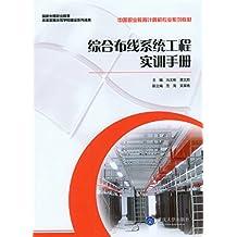 综合布线系统工程实训手册 (国家中等职业教育改革发展示范学校建设系列成果)
