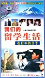 我们的留学生活:在日本的日子(10VCD)
