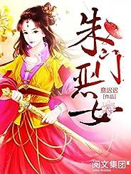 朱门恶女第1卷(阅文白金大神作家作品)