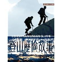 登山历险故事 (感动青少年的惊险历险故事)