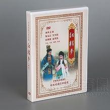 原装正版 中国戏曲 经典收藏 红楼梦 越剧DVD