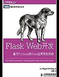 Flask Web开发 基于Python的Web应用开发实战 (图灵程序设计丛书)