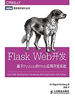 """Flask Web开发 基于Python的Web应用开发实战 (图灵程序设计丛书)"",作者:[格林布戈(Miguel Grinberg)]"