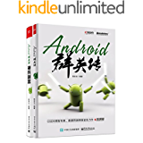 Android群英传(套装共2册)