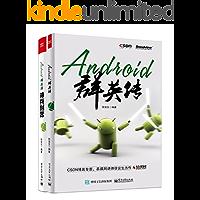 Android群英传(套装共2册)