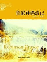 鲁滨孙漂流记(外研社双语读库) (经典译林) (English Edition)