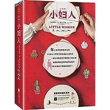 """读客经典文库:小妇人(全2册)(""""这本书我们都看了。""""——杨绛;美国文学史中开创女性成长小说先河之作)"""