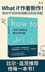 How to:如何不切实际地解决实际问题(What if作者新作!比尔·盖茨推荐他每一本书!百万级畅销书作者、全球科普网红兰道尔·门罗超大脑洞来袭?。?(未读·探索家)