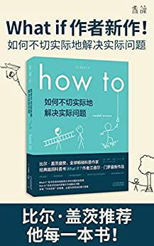 """How to:如何不切实际地解决实际问题(What if作者新作!比尔·盖茨推荐他每一本书!百万级畅销书作者、全球科普网红兰道尔·门罗超大脑洞来袭!) (未读·探索家)"",作者:[兰道尔·门罗, Ent]"