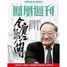 金庸和他的江湖  香港凤凰周刊2018年第33期