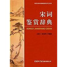 宋词鉴赏辞典 (中国古典诗词曲赋鉴赏系列工具书)
