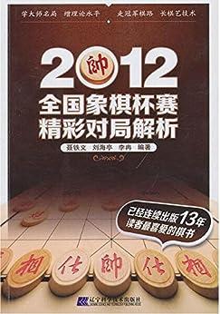 """""""2012全国象棋杯赛精彩对局解析"""",作者:[聂铁文, 刘海亭, 李冉编著]"""