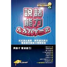 說話能力九九八十一式 (Traditional Chinese Edition)