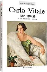 20世纪意大利艺术大师系列:卡罗·维塔莱
